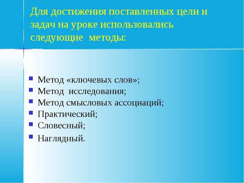 Для достижения поставленных цели и задач на уроке использовались следующие ме...