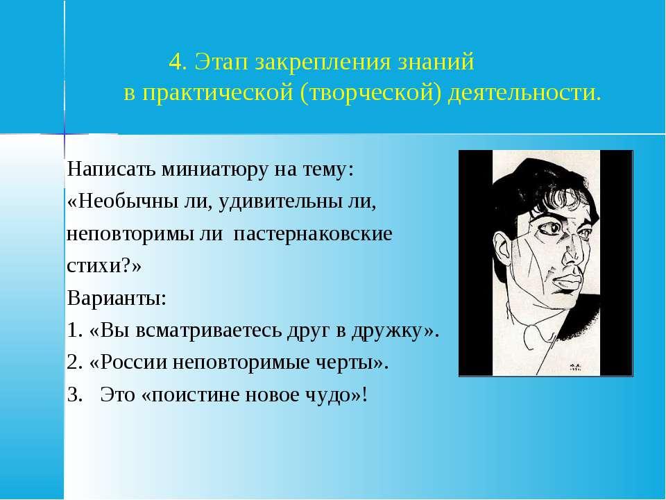 4. Этап закрепления знаний в практической (творческой) деятельности. Написать...