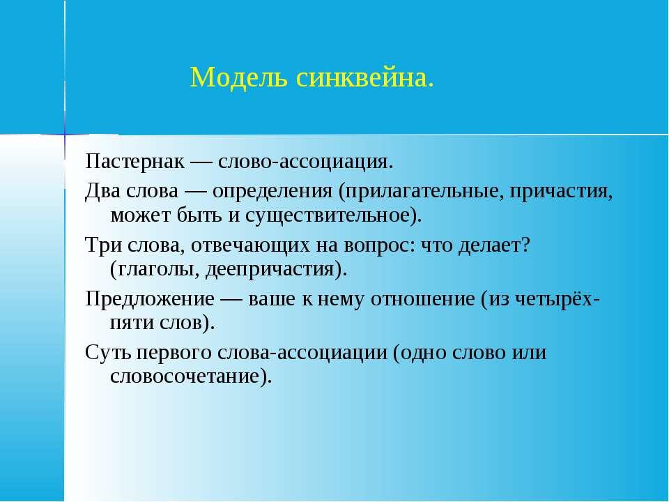 Модель синквейна. Пастернак — слово-ассоциация. Два слова — определения (прил...