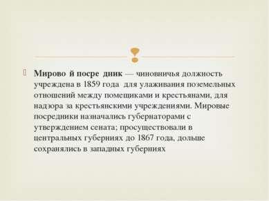 Мирово й посре дник— чиновничья должность учреждена в 1859 года для улаживан...