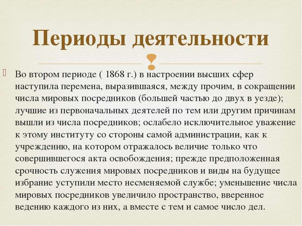 Периоды деятельности Во втором периоде ( 1868 г.) в настроении высших сфер на...