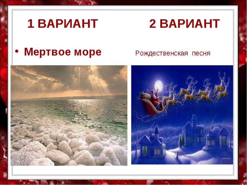 1 ВАРИАНТ 2 ВАРИАНТ Мертвое море Рождественская песня