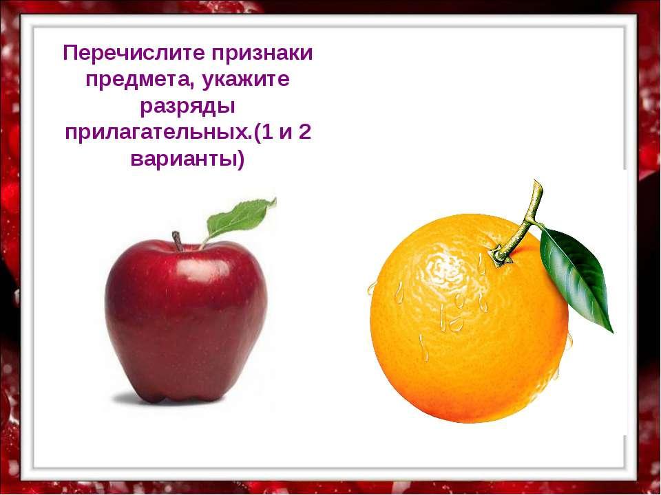 Перечислите признаки предмета, укажите разряды прилагательных.(1 и 2 варианты)