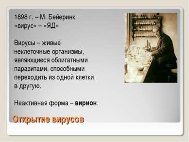 Открытие вирусов 1898 г. – М. Бейеринк «вирус» – «ЯД» Вирусы – живые неклеточ...