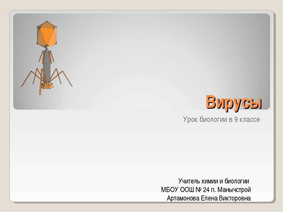 Вирусы Урок биологии в 9 классе Учитель химии и биологии МБОУ ООШ № 24 п. Ман...