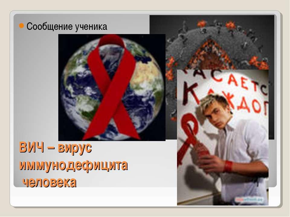 ВИЧ – вирус иммунодефицита человека Сообщение ученика