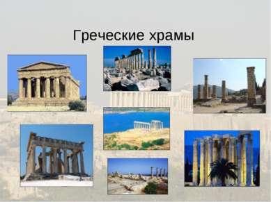 Греческие храмы