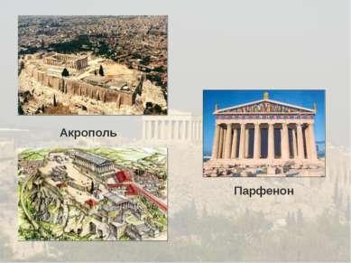 Акрополь Парфенон