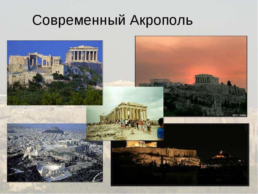 Современный Акрополь