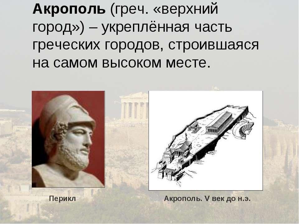 Акрополь (греч. «верхний город») – укреплённая часть греческих городов, строи...