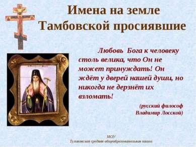 Имена на земле Тамбовской просиявшие МОУ Тулиновская средняя общеобразователь...