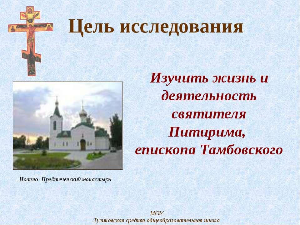 Цель исследования Изучить жизнь и деятельность святителя Питирима, епископа Т...
