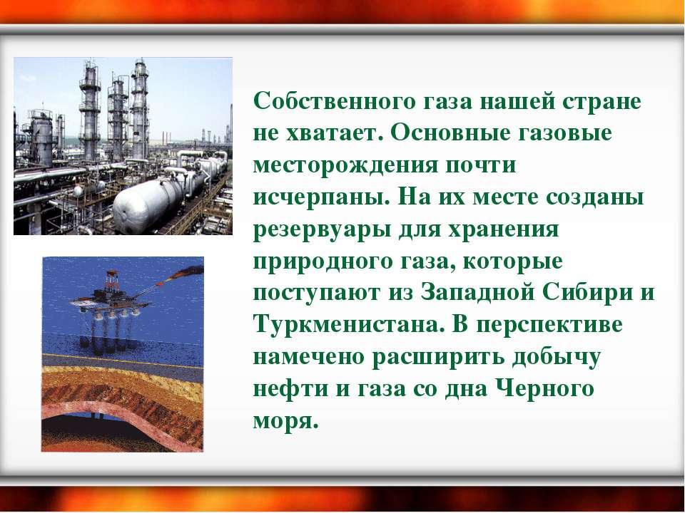 Собственного газа нашей стране не хватает. Основные газовые месторождения поч...