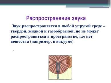Распространение звука Звук распространяется в любой упругой среде – твердой, ...
