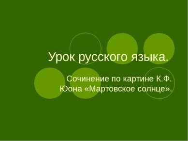 Урок русского языка. Сочинение по картине К.Ф. Юона «Мартовское солнце».