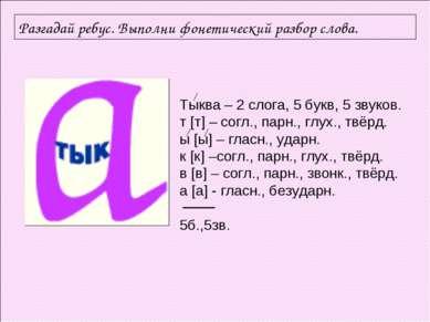 Разгадай ребус. Выполни фонетический разбор слова. Тыква – 2 слога, 5 букв, 5...