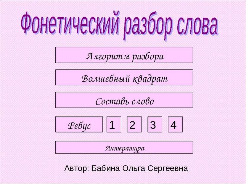 Волшебный квадрат Ребус Составь слово 1 2 3 4 Автор: Бабина Ольга Сергеевна А...