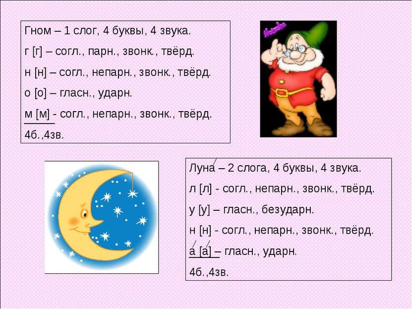 Гном – 1 слог, 4 буквы, 4 звука. г [г] – согл., парн., звонк., твёрд. н [н] –...