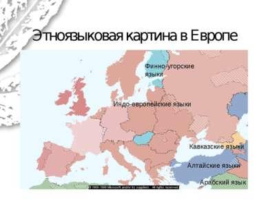 Этноязыковая картина в Европе Индо-европейские языки Алтайские языки Финно-уг...