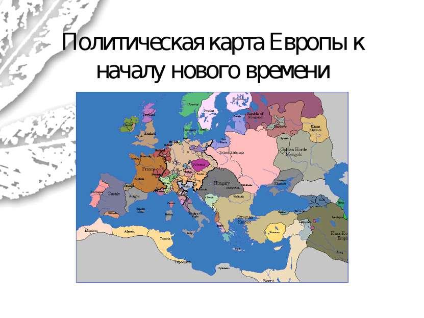 Политическая карта Европы к началу нового времени
