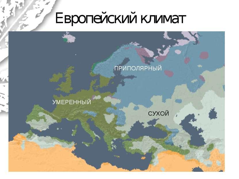 Европейский климат УМЕРЕННЫЙ СУХОЙ ПРИПОЛЯРНЫЙ