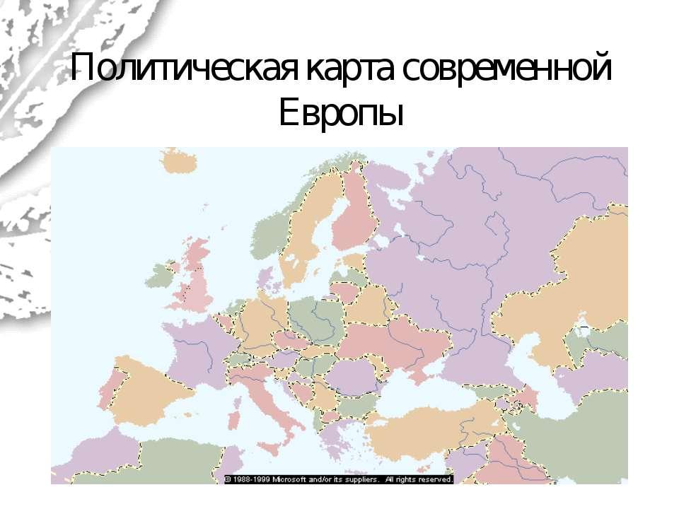 Политическая карта современной Европы