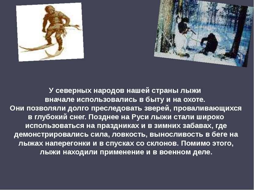 У северных народов нашей страны лыжи вначале использовались в быту и на охоте...