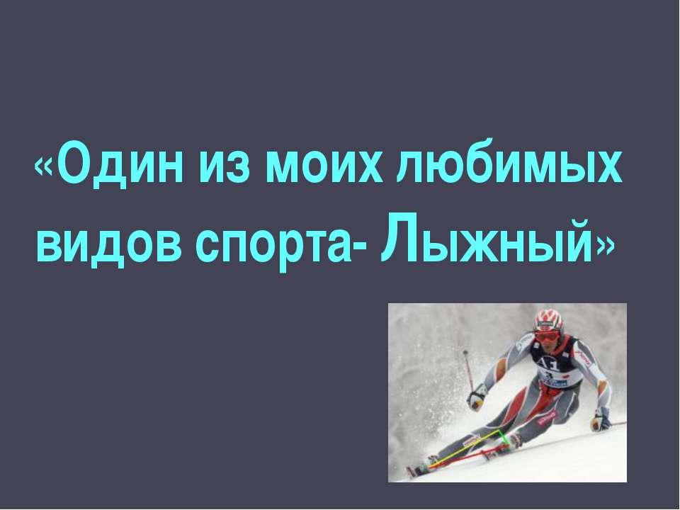 «Один из моих любимых видов спорта- Лыжный»
