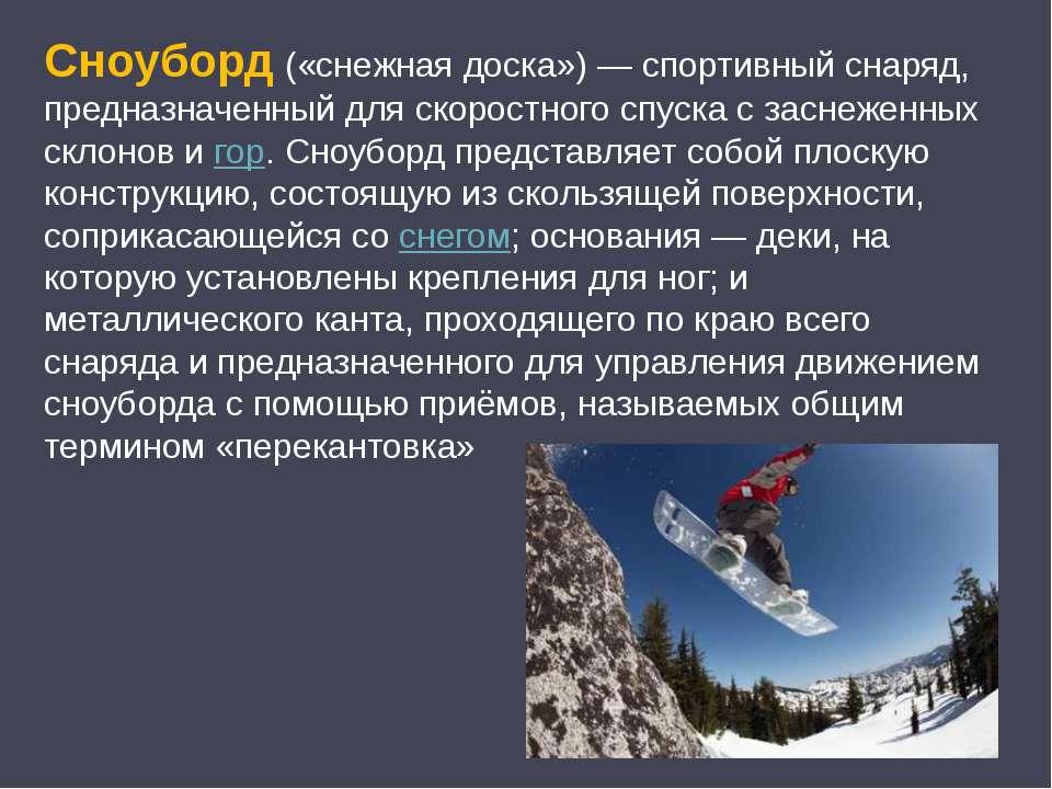 Сноуборд («снежная доска»)— спортивный снаряд, предназначенный для скоростно...