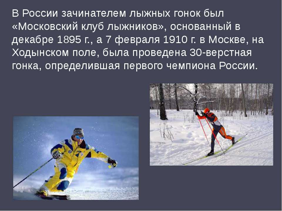 В России зачинателем лыжных гонок был «Московский клуб лыжников», основанный ...