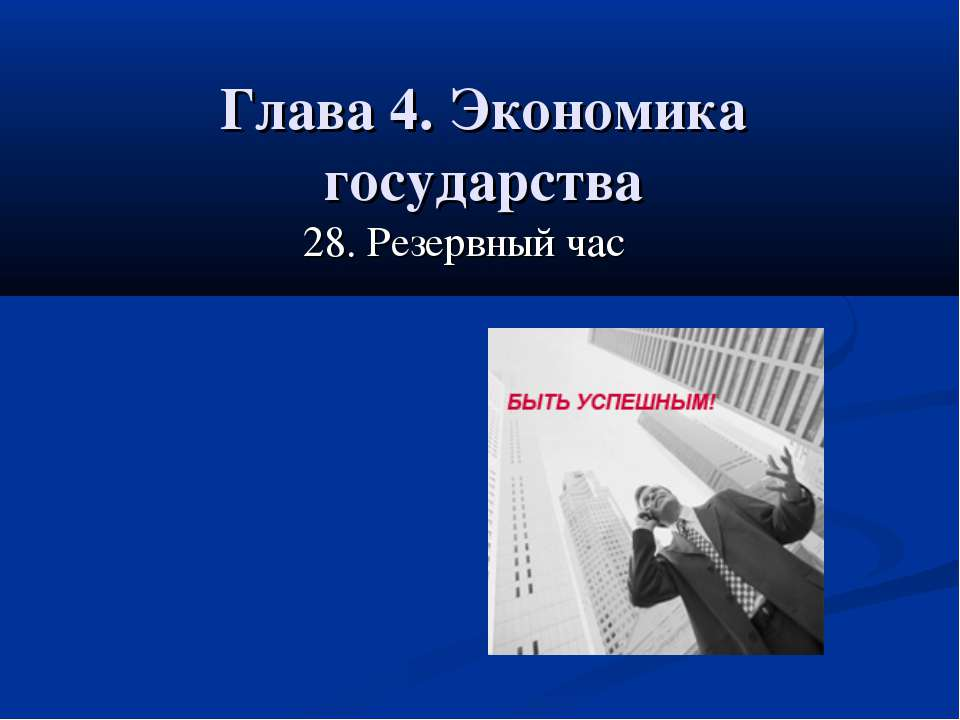 Глава 4. Экономика государства 28. Резервный час 28. Резервный час