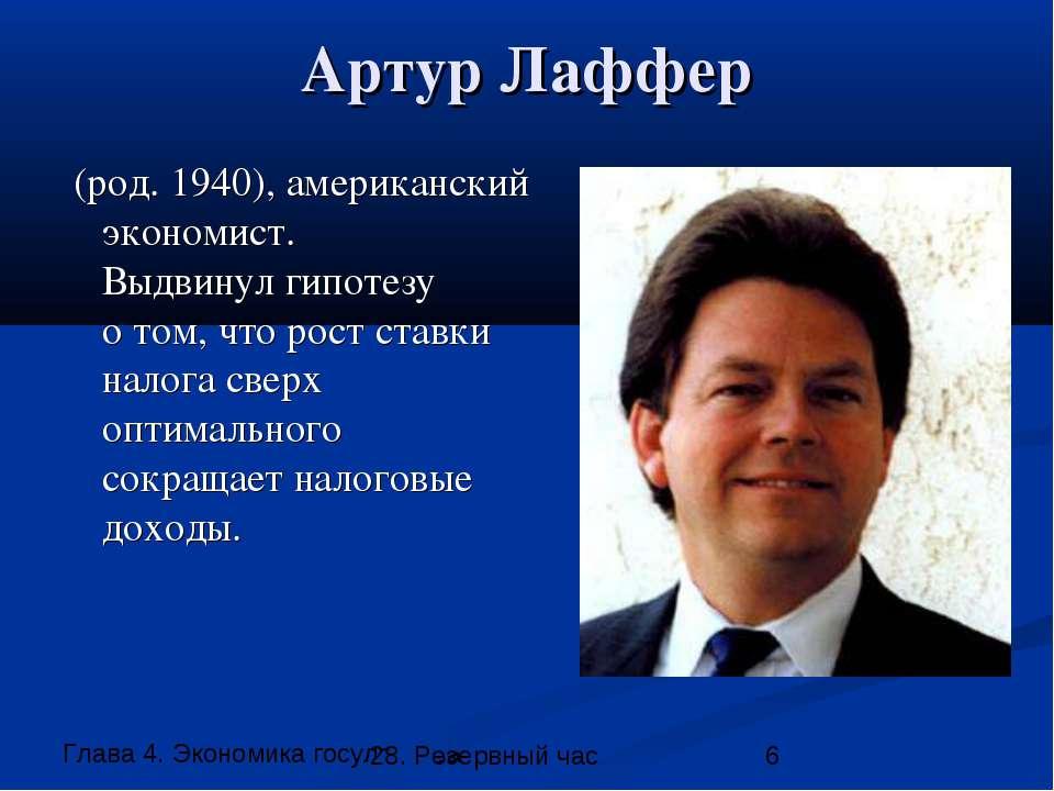 Артур Лаффер (род. 1940), американский экономист. Выдвинул гипотезу о том, чт...