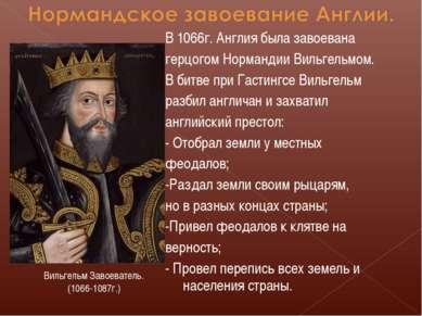 В 1066г. Англия была завоевана герцогом Нормандии Вильгельмом. В битве при Га...