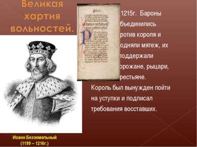 В 1215г. Бароны объединились против короля и подняли мятеж, их поддержали гор...
