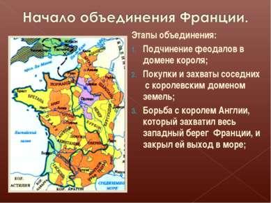 Этапы объединения: Подчинение феодалов в домене короля; Покупки и захваты сос...