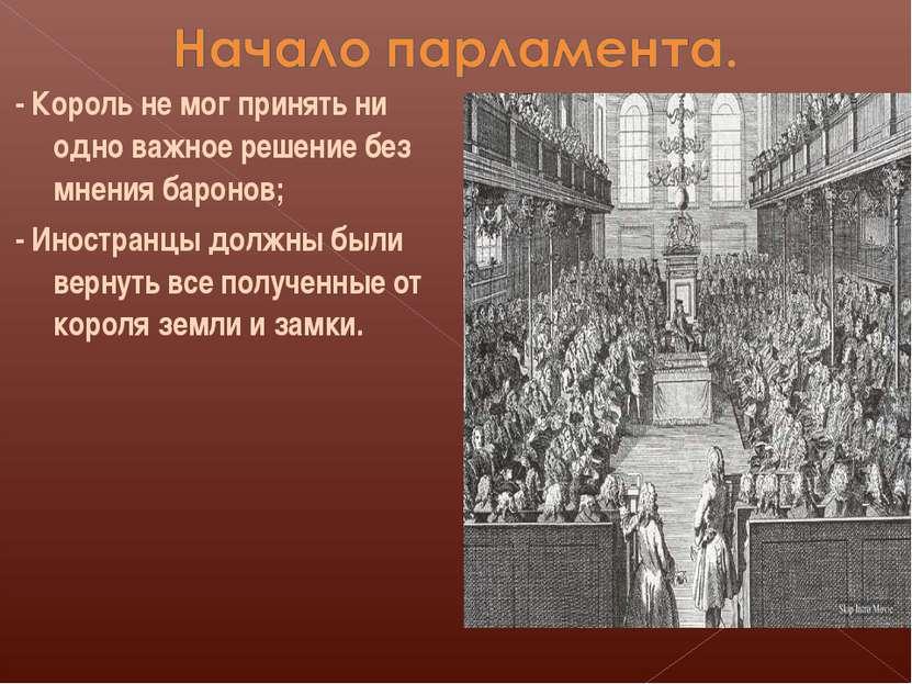 - Король не мог принять ни одно важное решение без мнения баронов; - Иностран...