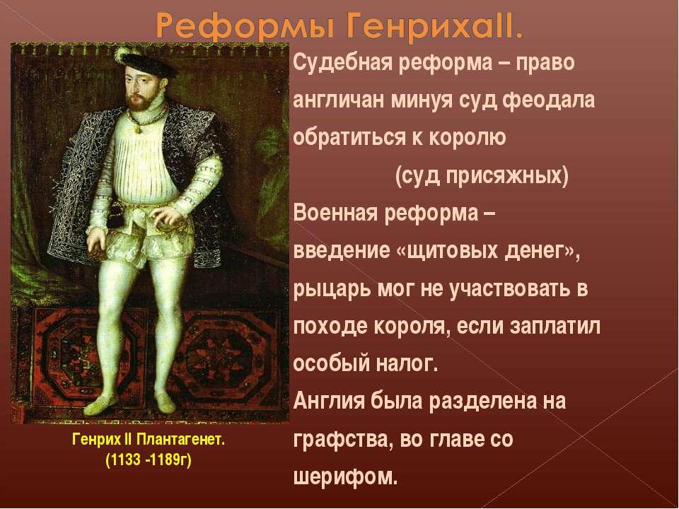 Судебная реформа – право англичан минуя суд феодала обратиться к королю (суд ...