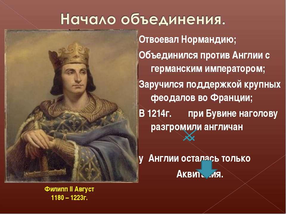Отвоевал Нормандию; Объединился против Англии с германским императором; Заруч...