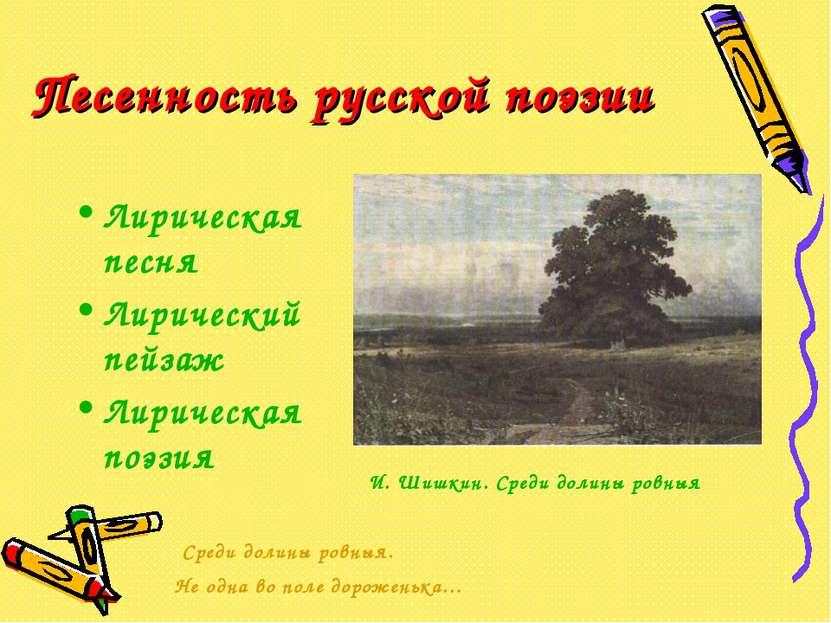 Песенность русской поэзии Лирическая песня Лирический пейзаж Лирическая поэзи...