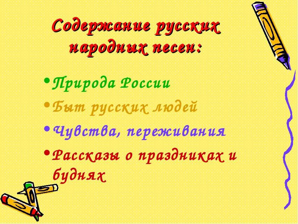 Содержание русских народных песен: Природа России Быт русских людей Чувства, ...