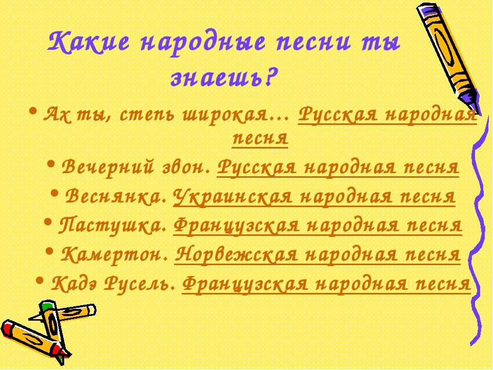 Какие народные песни ты знаешь? Ах ты, степь широкая… Русская народная песня ...