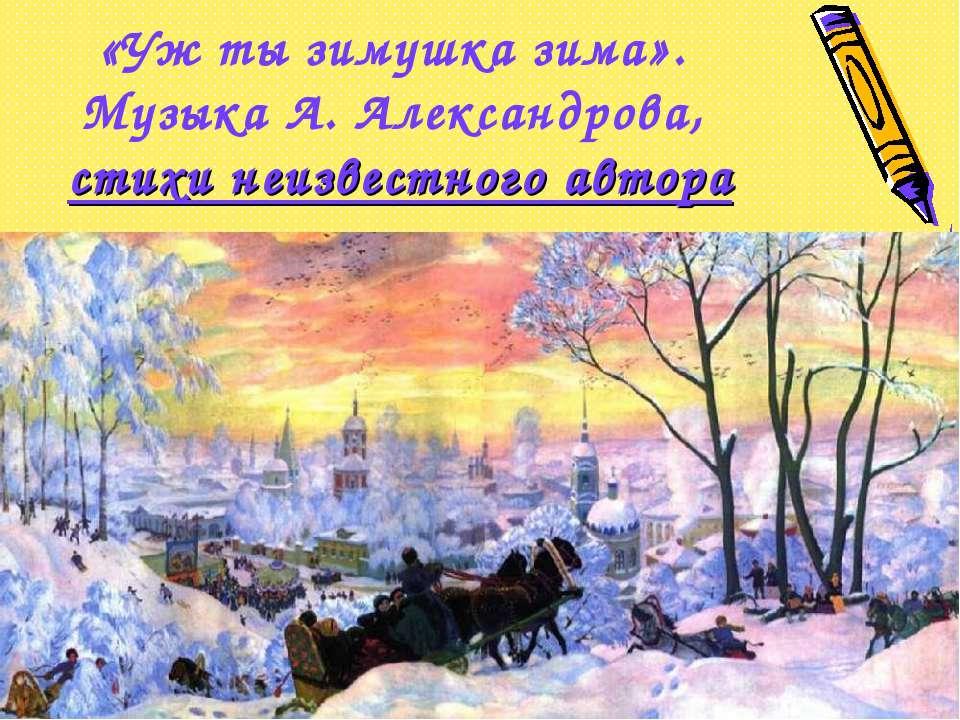 «Уж ты зимушка зима». Музыка А. Александрова, стихи неизвестного автора