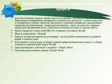 Экономическое и экологическое обоснование проекта Для изготовления главных ге...