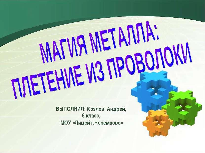 ВЫПОЛНИЛ: Козлов Андрей, 6 класс, МОУ «Лицей г.Черемхово» LOGO