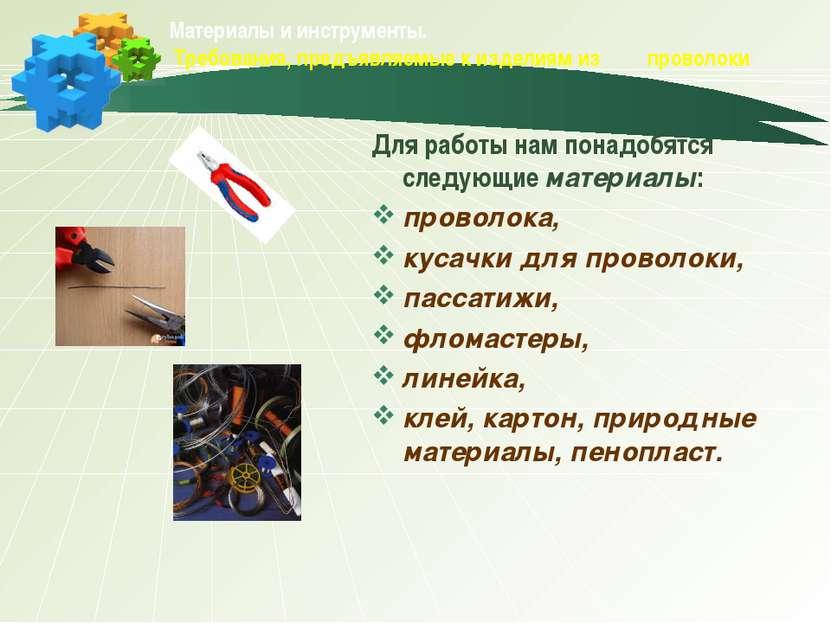 Материалы и инструменты. Требования, предъявляемые к изделиям из проволоки Дл...