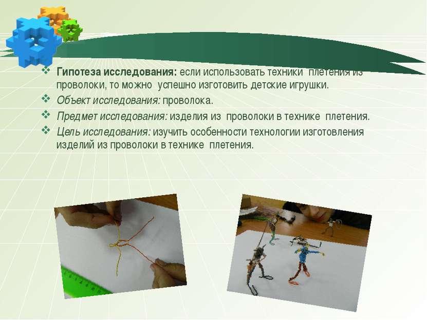 Гипотеза исследования: если использовать техники плетения из проволоки, то мо...