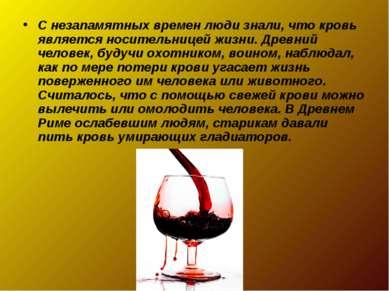 С незапамятных времен люди знали, что кровь является носительницей жизни. Дре...