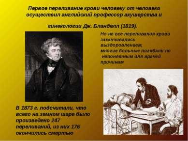 Первое переливание крови человеку от человека осуществил английский профессор...
