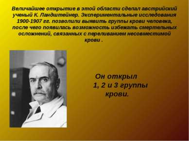 Величайшее открытие в этой области сделал австрийский ученый К. Ландштейнер. ...