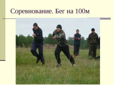 Соревнование. Бег на 100м